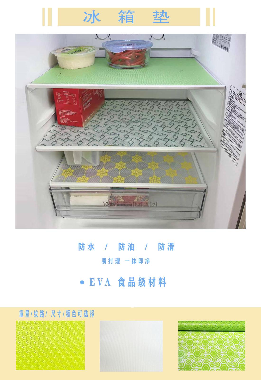 冰箱垫案例