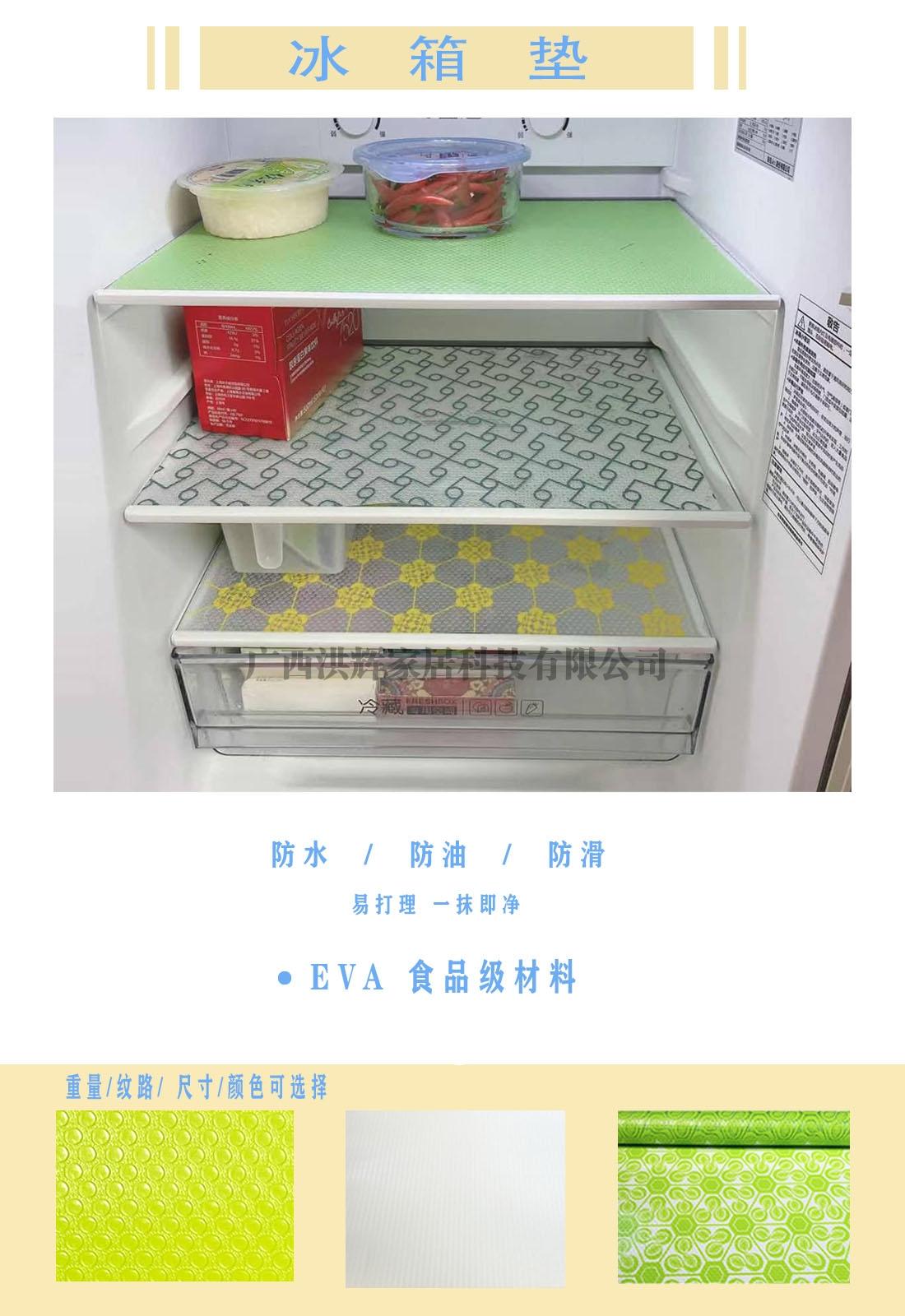 EVA冰箱垫